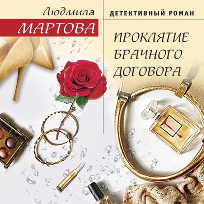 Мартова Людмила Проклятие брачного договора обложка
