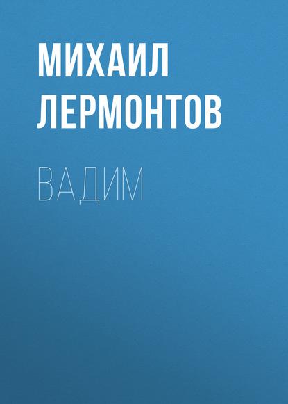 Михаил Лермонтов Вадим михаил лермонтов арбенин