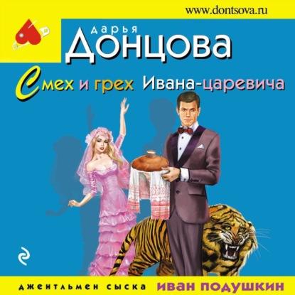 Донцова Дарья Аркадьевна Смех и грех Ивана-царевича обложка