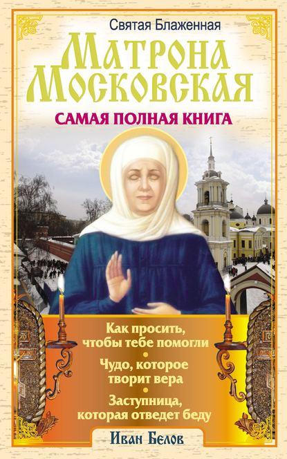 Святая блаженная Матрона Московская. Самая полная книга