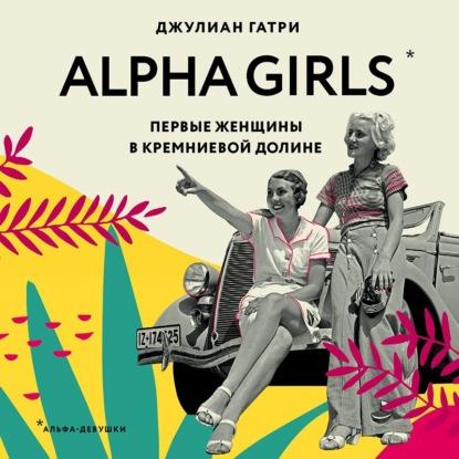 Гатри Джулиан Alpha Girls. Первые женщины в кремниевой долине обложка