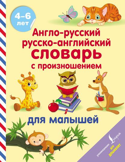Англо русский русско английский словарь с произношением