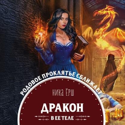 Ёрш Ника Дракон в ее теле обложка