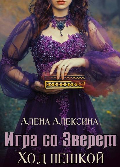 Алёна Алексина — Игра со Зверем. Ход пешкой