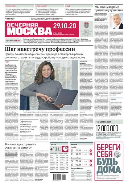 Вечерняя Москва 204-2020