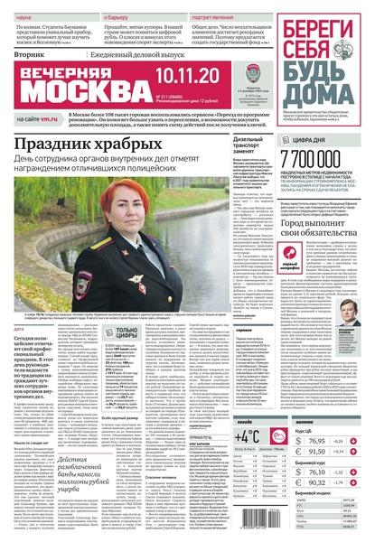 Вечерняя Москва 211-2020
