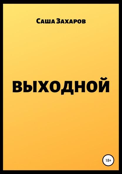 Саша Захаров Выходной