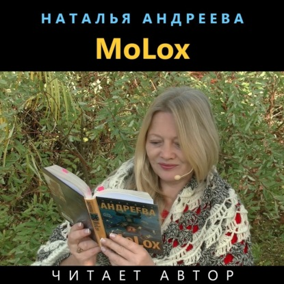 МоLох