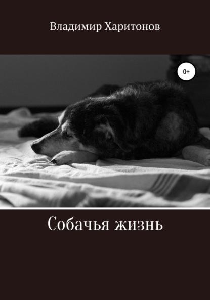 Владимир Юрьевич Харитонов Собачья жизнь виктор ерофеев собачья жизнь