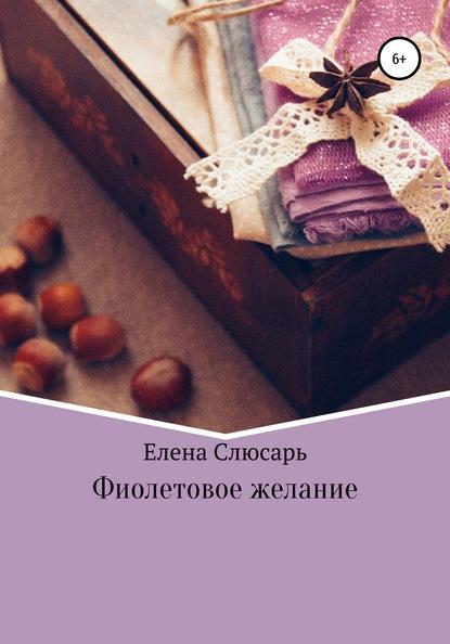 Елена Владимировна Слюсарь Фиолетовое желание