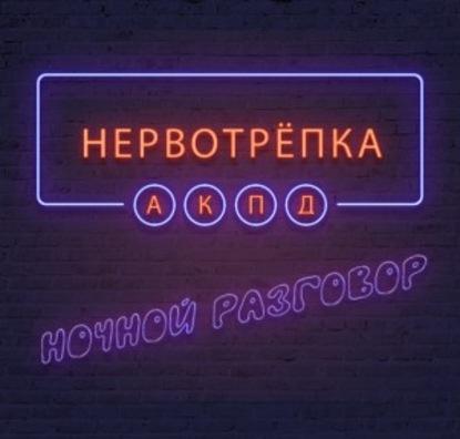 Александра Копецкая (Иванова) Нервотрёпка. Удачливоносные