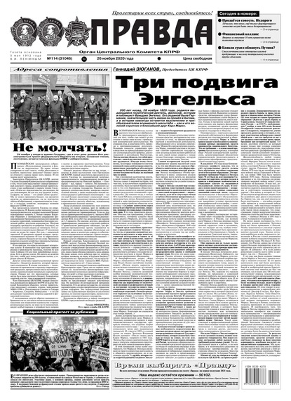 Правда 114-2020