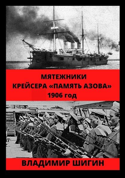 Мятежники крейсера «Память Азова». 1906 год