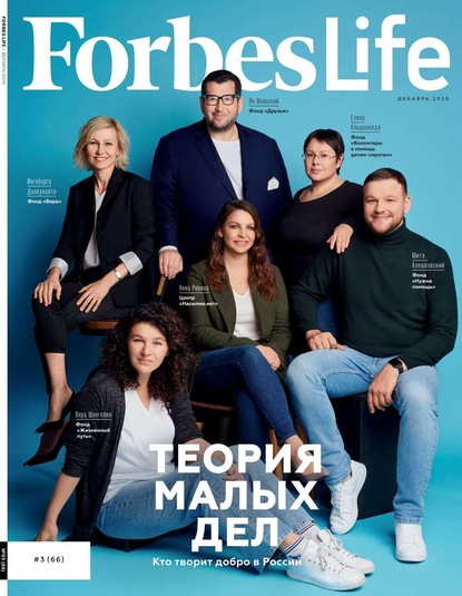 Редакция журнала FORBES LIFE FORBES LIFE 03-2020 редакция журнала forbes forbes 11 2016