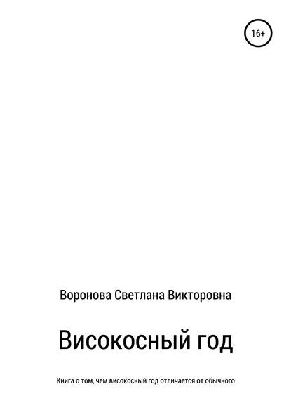 Светлана Викторовна Воронова Високосный год светлана викторовна воронова путешествие поомску