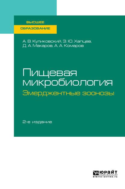 Пищевая микробиология: эмерджентные зоонозы 2 е изд.,