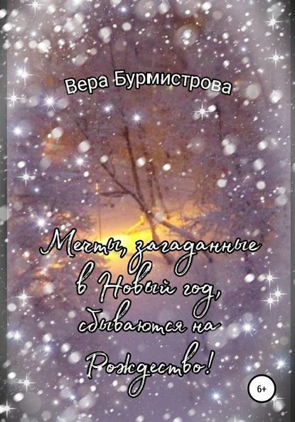 Мечты, загаданные в Новый год, сбываются на Рождество!