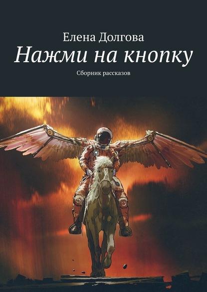 читать книгу приключения фантастика фэнтези