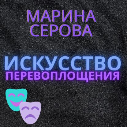 Марина Серова Искусство перевоплощения марина серова все о мужских грехах