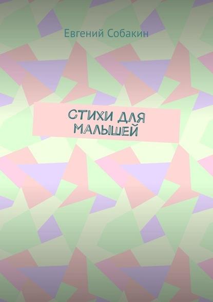 Евгений Собакин Стихи для малышей недорого