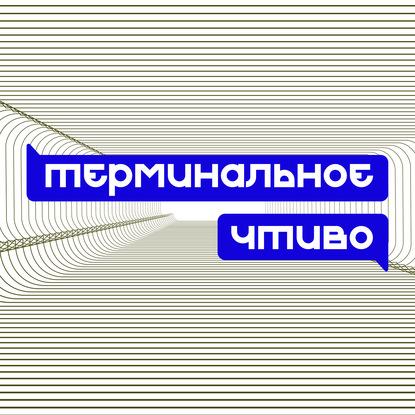 Терминальное чтиво. Выпуск №9