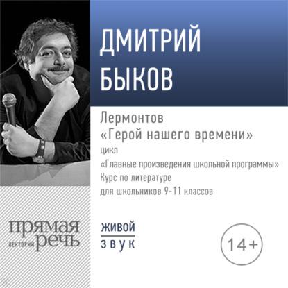 """Лекция «Лермонтов """"Герой нашего времени""""»"""