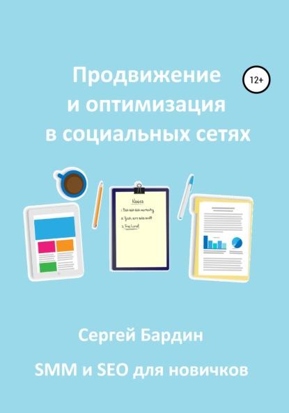 Сергей Александрович Бардин Продвижение и оптимизация в социальных сетях