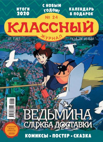 Классный журнал №24/2020