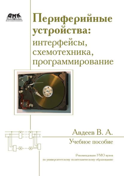 Периферийные устройства: интерфейсы, схемотехника, программирование