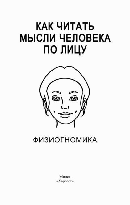 Группа авторов Как читать мысли человека по лицу. Физиогномика данилова е и физиогномика как читать человека по лицу