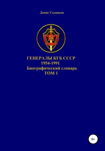 Генералы КГБ СССР 1954-1991. Том 1