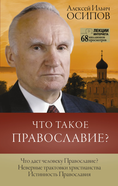 Алексей Осипов Что такое Православие?