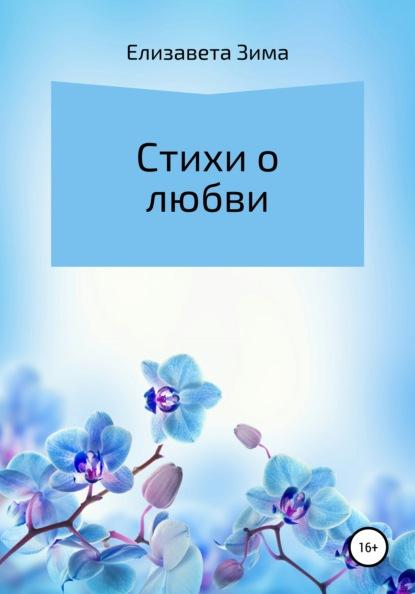Елизавета Зима Стихи о любви