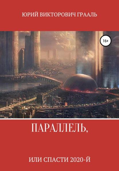 Юрий Викторович Грааль Параллель, или Спасти 2020-й недорого