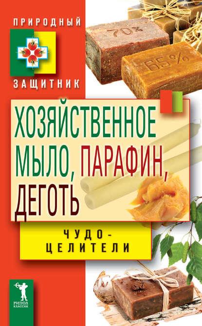 Хозяйственное мыло, парафин и деготь. Чудо-целители