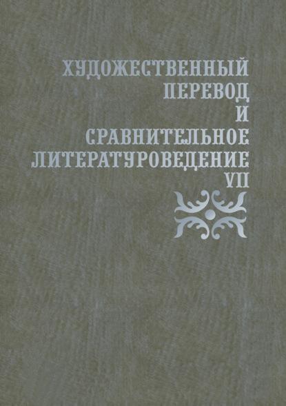Художественный перевод и сравнительное литературоведение. VII
