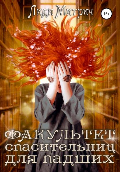 Фото - Лиди Митрич Факультет спасительниц для падших валентина михайловна ильянкова не помогайте мне я сделаю все сам серия созвездие девы