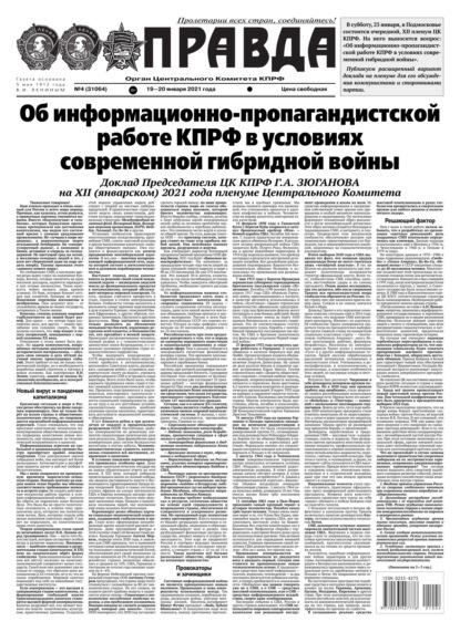 Правда 04-2021