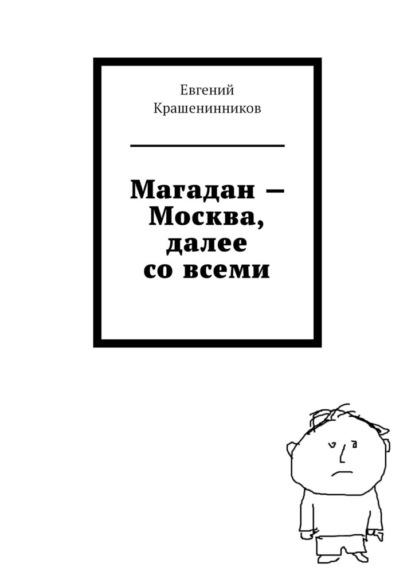 Магадан– Москва, далее совсеми
