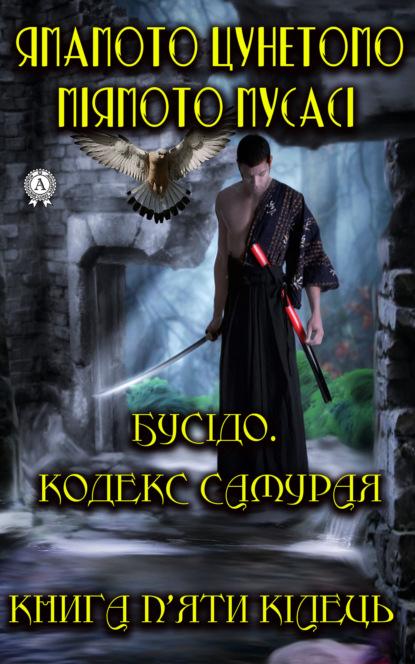 Бусідо. Кодекс самурая. Книга п'яти кілець