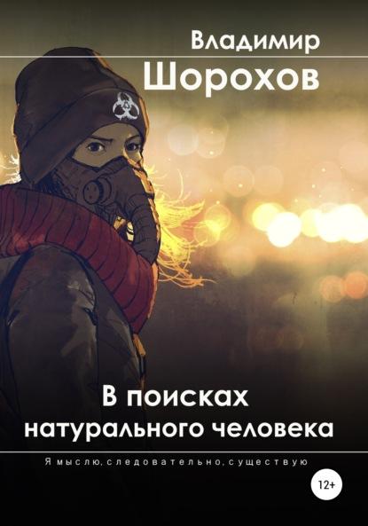 Фото - Владимир Леонидович Шорохов В поисках натурального человека откуда взялся человек