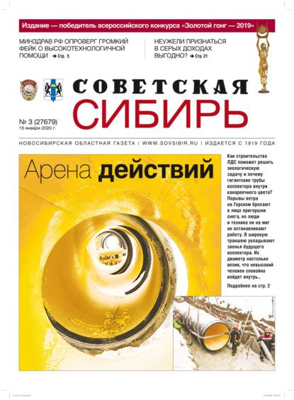 Газета «Советская Сибирь» №3 (27679) от 15.01.2020