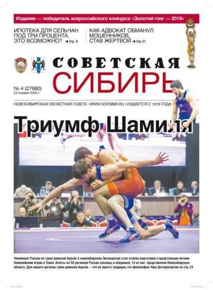 Газета «Советская Сибирь» №4 (27680) от 22.01.2020