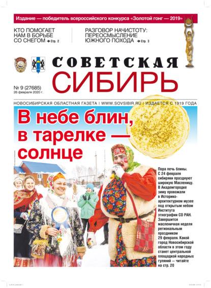 Газета «Советская Сибирь» №9 (27685) от 26.02.2020
