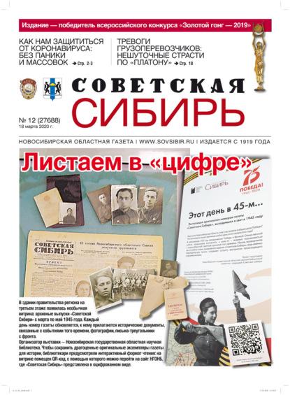 Газета «Советская Сибирь» №12 (27688) от 18.03.2020