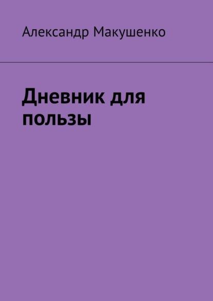 книга черноводье александр зимовец читать бесплатно