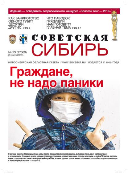 Газета «Советская Сибирь» №13 (27689) от 25.03.2020