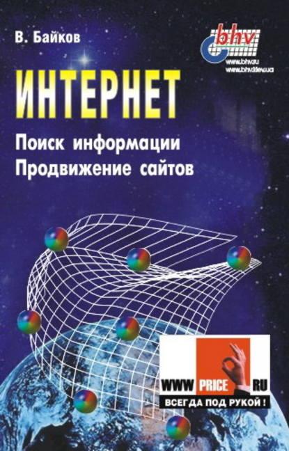 В. Д. Байков Интернет. Поиск информации. Продвижение сайтов