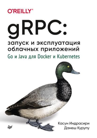 gRPC: запуск и эксплуатация облачных приложений. Go и Java для Docker и Kubernetes (pdf + epub)