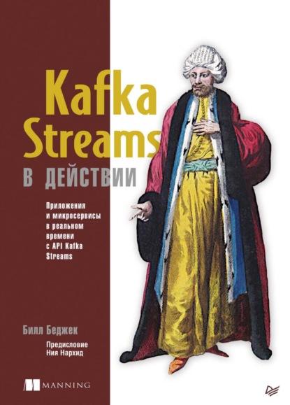 Kafka Streams в действии. Приложения и микросервисы для работы в реальном времени с API Kafka Streams (pdf+epub)